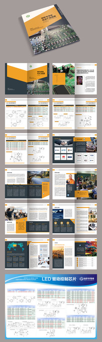 企业产品画册宣传页PSD模板 PSD