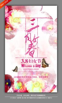 三月女人春38妇女节海报设计