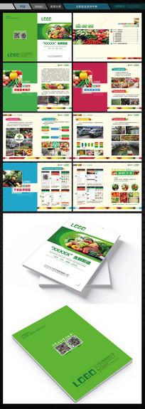 生鲜配送宣传手册