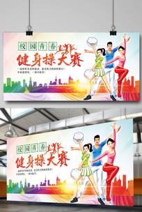 时尚健身操大赛海报