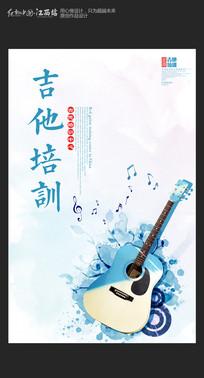 水彩吉他培训招生海报设计