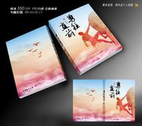 书籍封面模板设计