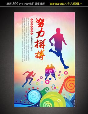 黑色个性足球体育运动海报 个性创意足球体育运动海报 啦啦队宣传体育图片