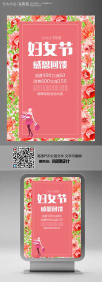 唯美花朵38妇女节海报设计