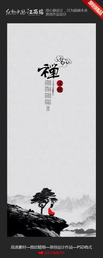 禅文化宣传展板