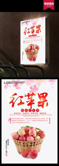 新鲜红苹果海报