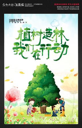 植树造林我们在行动海报