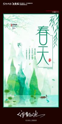 中国风春季海报设计