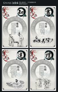 中国风道德讲堂校园展板