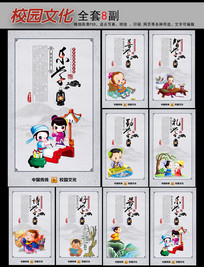 中国风学校文化展板挂图
