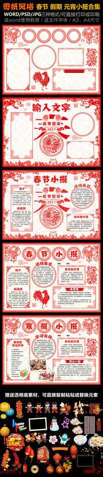 2017鸡年剪纸春节元宵电子小报