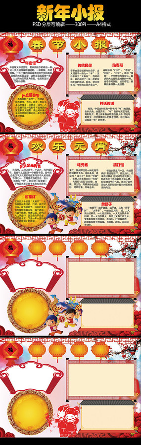 2017新年春节迎春寒假小报