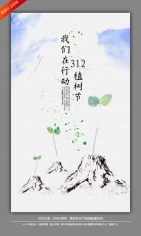 312我们在行动植树节宣传海报设计