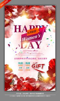 38妇女节快乐促销海报设计