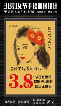38妇女节手绘海报设计