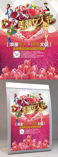38美丽女人节五折促销PSD海报