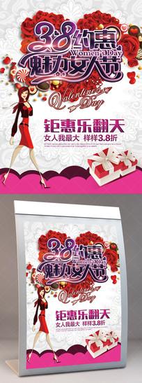 3.8约惠魅力女人节浪漫PSD海报