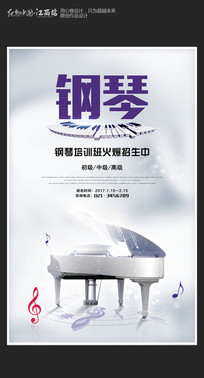 白色大气钢琴培训海报