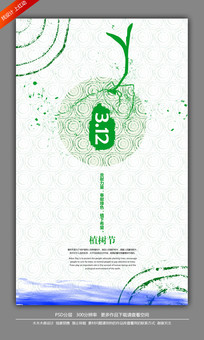 创意312植树节宣传海报