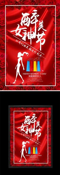 创意3.8妇女节海报