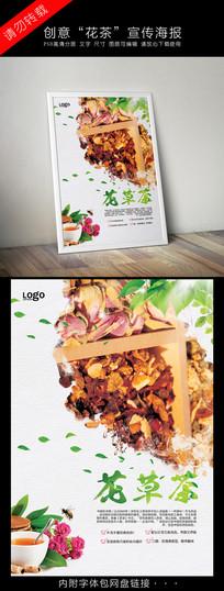 创意花茶宣传海报