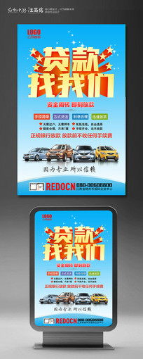创意汽车贷款找我们宣传海报