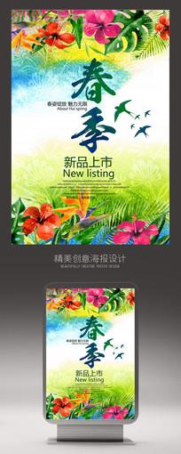 创意清新初春春季新品海报设计