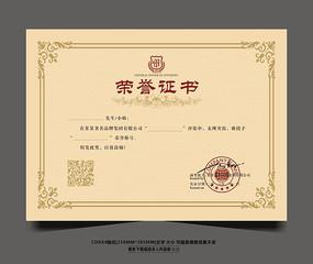 创意通用二维码荣誉证书模板设计
