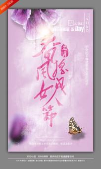 春风摇曳女人节三八妇女节海报设计