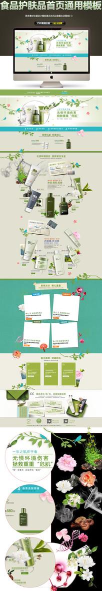 春季护肤化妆品促销页面模板
