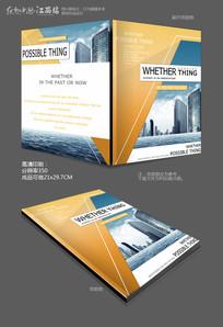 大气经典时尚风企业模板设计