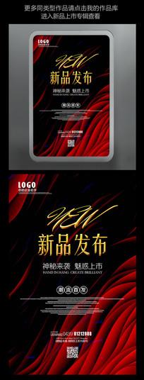动感红绸服装新品发布海报