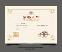 二维码荣誉证书奖状CDR下载