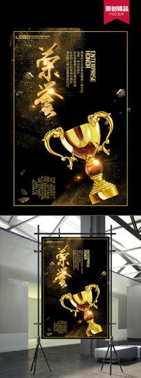 高档企业文化之荣誉海报