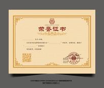 公司企业年会荣誉证书奖状