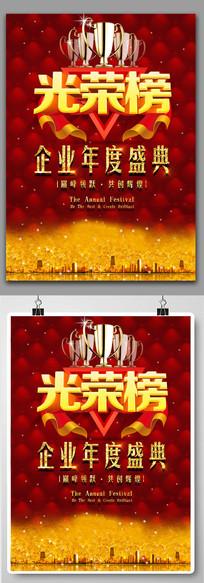 光荣榜海报设计