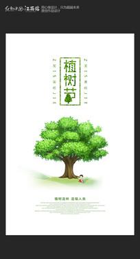 简约312植树节海报设计