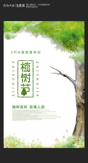 312植树节海报设计 312植树节保护环境公益宣传会声会影模板 时尚水彩
