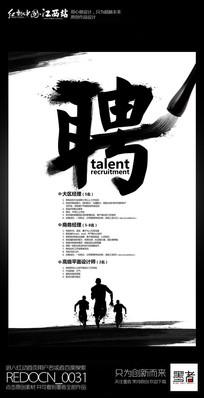 简约创意公司企业招聘宣传海报设计