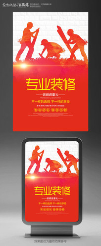 简约专业装修装饰公司宣传海报设计