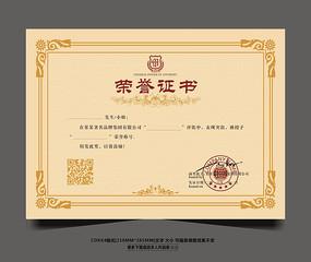 精美时尚荣誉证书CDR模板