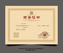 精致奖状荣誉证书模版