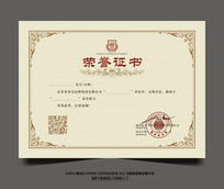 金色镶边荣誉证书设计