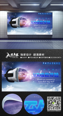 极致VR体验馆宣传广告