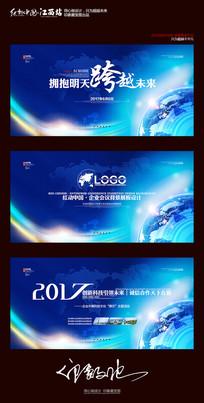 蓝色科技地球会议背景设计