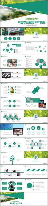 绿色中国农业银行PPT模板