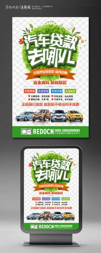 汽车贷款去哪儿贷款海报模版下载