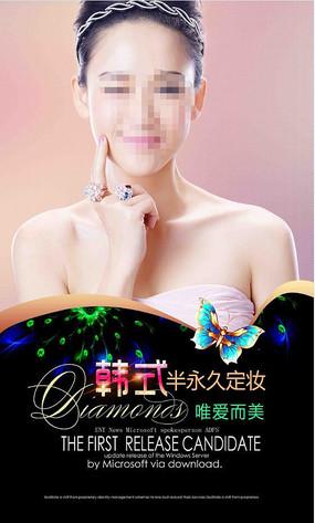 清新韩式半永久海报设计 PSD