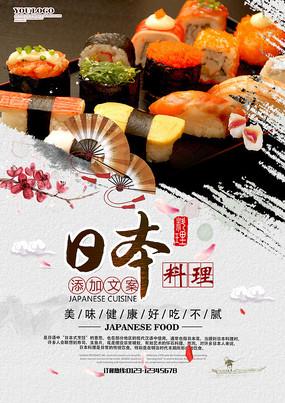 日本料理寿司宣传海报