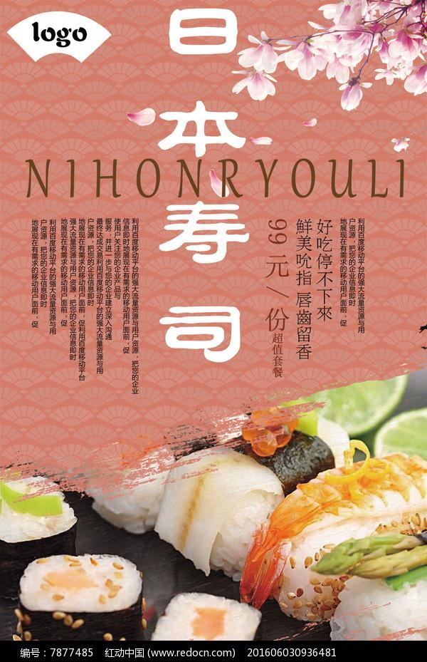 日本寿司美食宣传海报设计图片